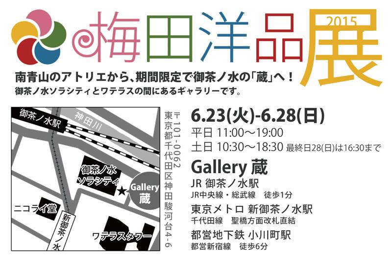 梅田洋品《展》2015 ギャラリー蔵の地図