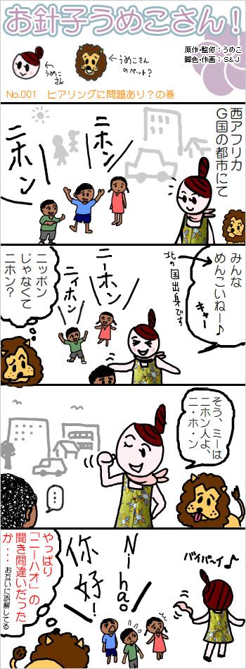 漫画『お針子うめこさん』001