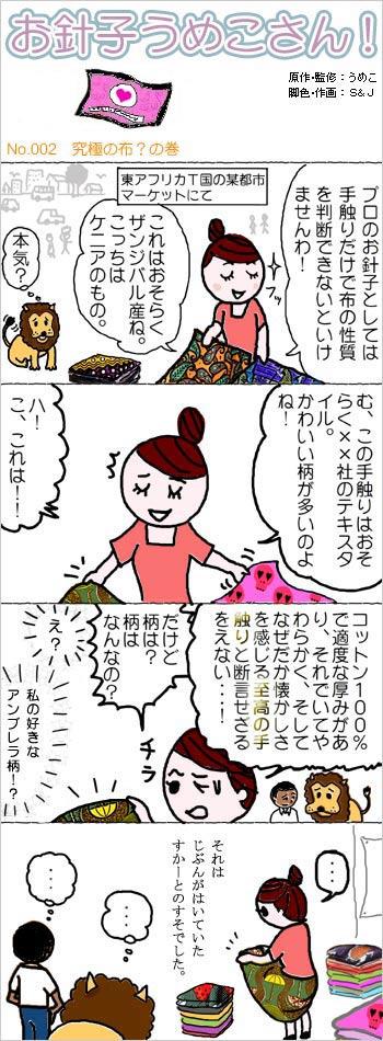 漫画『お針子うめこさん』002