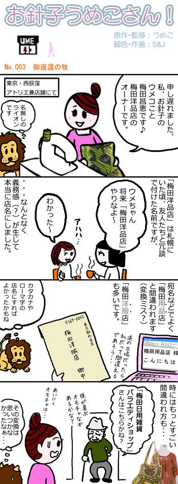 漫画『お針子うめこさん』003