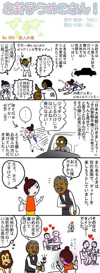 漫画『お針子うめこさん』004