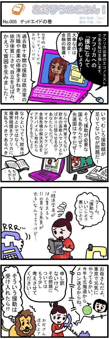 漫画『お針子うめこさん』005