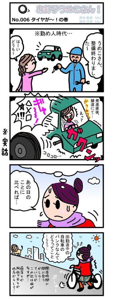 漫画『お針子うめこさん』006