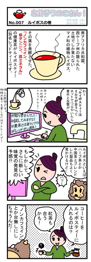 漫画『お針子うめこさん』007