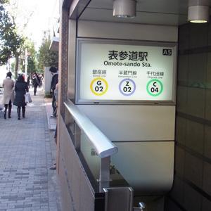 表参道駅 A5出口