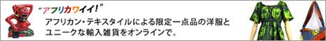 梅田洋品店の通販サイトへ