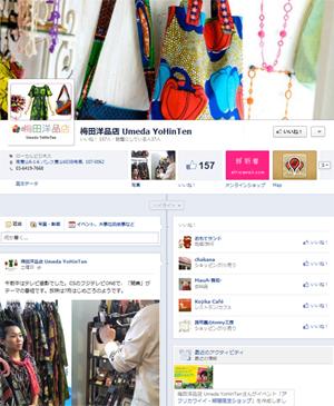 梅田洋品店のフェイスブックページ