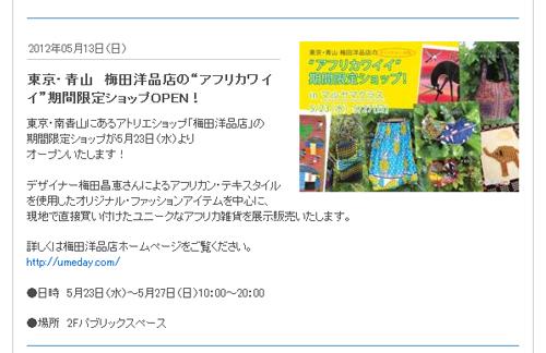 マルヤマクラスのホームページ