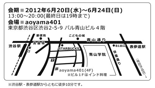 東京都渋谷区渋谷2-5-9パル青山ビル401、aoyama401 渋谷駅、表参道駅からともに徒歩10分