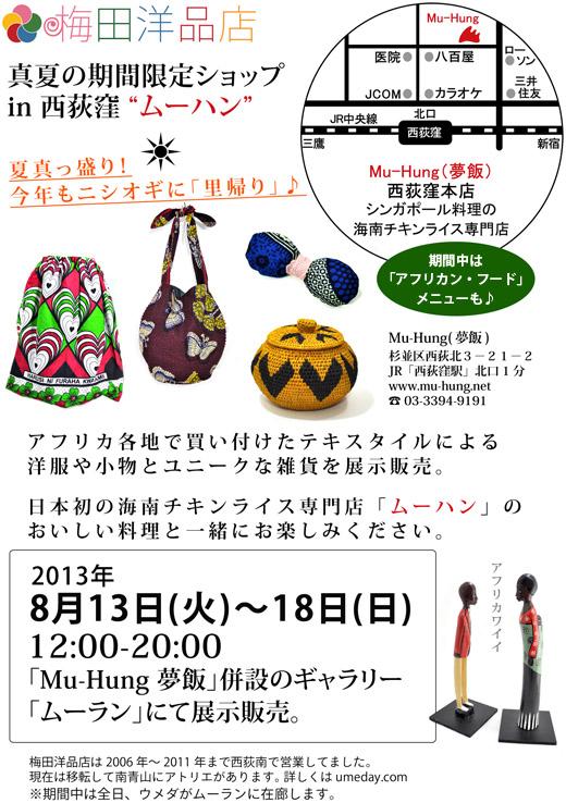 mu-hung_DM2013web