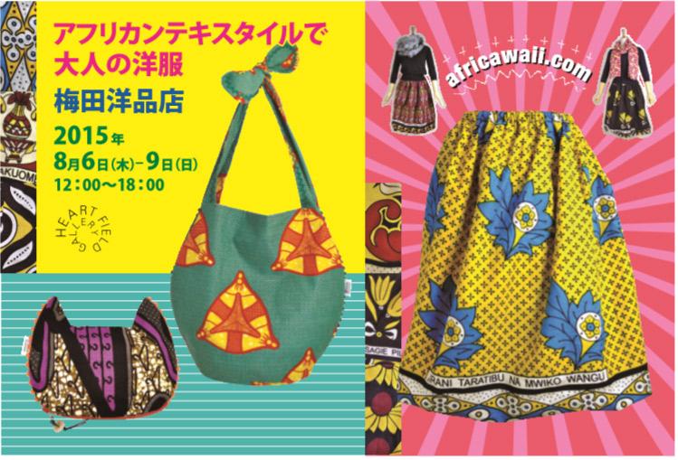 梅田洋品店Pop-upショップin名古屋。アフリカンテキスタイルで大人の洋服