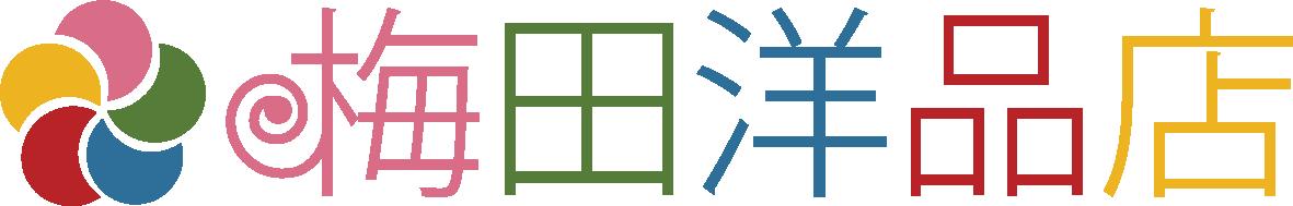 梅田洋品店ロゴ